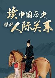 读中国历史,提升人际关系-有书课堂-有书课堂
