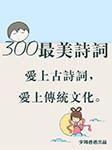 300最美诗词-柴少鸿-少鸿爸爸