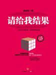 请给我结果(百万册升级版)-姜汝祥-播音田波