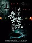 民国奇案(惊悚的无头女尸案)-刘剑锋-萧夜明