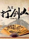 九义打剑山(改编自《雍正剑侠图》)-王传林-王传林