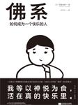 佛系:如何成为一个快乐的人-草䕌龙瞬-晴天