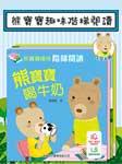 熊宝宝趣味阶梯阅读(5至6岁)-譚麗霞-知书HK