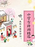 小學生精選古詩詞-昊福文化-金龜子姐姐