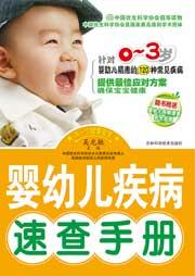 婴幼儿疾病速查手册听书网