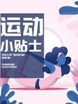 运动小贴士-北京人民广播电台-悦库时光,播音梦莹