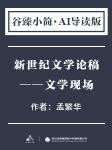 文学现场-孟繁华-AI导读