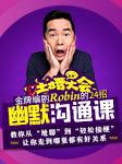 """""""吐槽大会""""金牌编剧robin的24招超级幽默术:高情商沟通,走到哪里都有好关系-Robin-Robin老师"""
