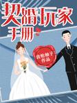 契婚玩家手册-齿轮柚子-每天读点故事,深语camile,蓝玉凝香