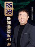 杨波:极简通信论20讲-杨波-杨波老师