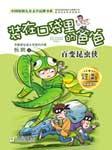 装在口袋里的爸爸:百变昆虫侠-杨鹏-浙江少年儿童出版社