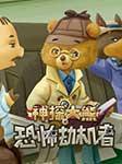 神探大熊:恐怖劫机者-王宏-呼噜博士