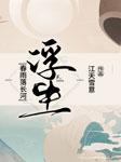 春雨落长河·浮生-江天雪意-浙里声愉工作室