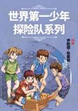 世界第一少年探险队(1-5全集)-伊妮德·布莱顿-万卷出版公司