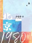 北京1980-于晓丹-人民文学出版社