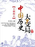 中国历史大变局(会员免费)-姜越-宁书生,播音铭天,莫小灿,播音楚扬,播音昂哥