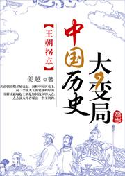 中国历史大变局-姜越-宁书生