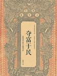 夺富于民:中国历史上的八大聚敛之臣-石俊志-中信书院