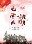 毛泽东:峥嵘岁月-李锐-播音刘东