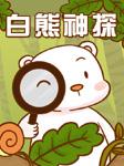 白熊神探-湖南聚丰亲宝-播音小橘子姐姐