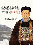 《冰鉴》新解:曾国藩的识人智慧-敬竹-播音敬竹