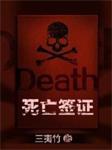 死亡签证-弋正-红鸟