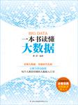 科技引领生活之书:一本书读懂大数据-黄颖-播音鲁飞