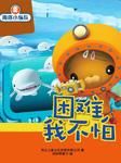 海底小纵队:困难我不怕-万达儿童文化发展有限公司-风铃树童书