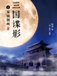 三国谍影:雾锁荆州-何慕-百川