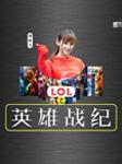 LOL之英雄战纪-豆子-喜禾文化
