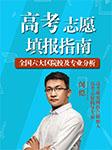 高考志愿填報指南:全國六大區院校及專業分析-閔愷-閔愷