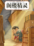 幻想精灵系列3:阁楼精灵-汤素兰-口袋故事