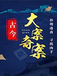 大案要案侦破纪实(古今奇案)-洪宇-龙庙山精品故事