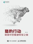 猎豹行动:硝烟中的敏捷转型之旅-刘华(Kenneth)-人邮知书