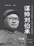 谋帅刘伯承-关河五十州-现代军吧