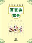 百家姓故事-方贝贝,宋倩,徐阔-去听