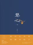 慧心(下)-雪漠-作家雪漠,申振柱