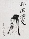 孙膑演义-公版-田连元