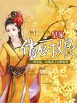 皇家俏厨娘-杨十一-播音枫茗