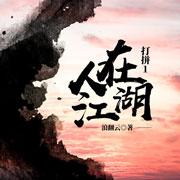 打拼1:人在江湖(周建龙热播)-浪翻云-周建龙