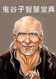 鬼谷子智慧宝典-阿信-北三环夏老幺