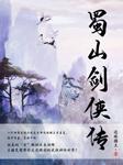 蜀山剑侠传(中国仙侠修真第一书)-还珠楼主-昊儒