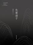 先秦諸子(易中天暢銷作品)-易中天-果麥文化