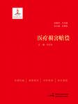 医疗损害赔偿-刘玉民-声合邦工作室