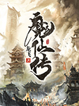 魔仙传-龙飞-冠冠