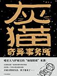 灰猫奇异事务所-康夫-中信书院