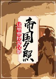 这里曾经是汉朝6:帝国夕照-月望东山-播音电台老张