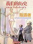 叛道者:风气初开时的民国另类-新历史合作社-北竹