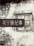 吴宁镇往事-许惠培-王翰洋