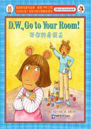 亚瑟与朵拉的成长故事-马克·布朗-小靓姐姐讲故事